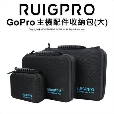 【薪創光華】睿谷 GoPro 主機配件收納包(大) 通用配件 手提包 收納盒 HERO 配件包 多功能