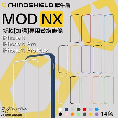 犀牛盾 iPhone 11 Pro M...
