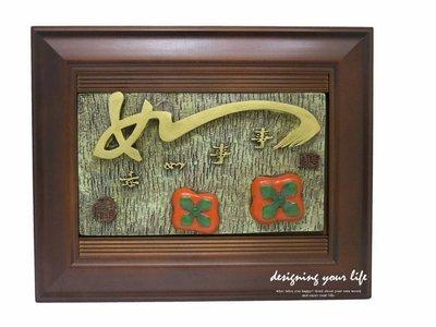 【設計私生活】立體橫式壁掛式鑰匙盒-事事如意(全館一律免運費)C系列160