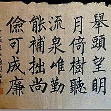 【 金王記拍寶網 】S1244  中國近代書法名家  任伯年款  手繪書法 一張 罕見 稀少~