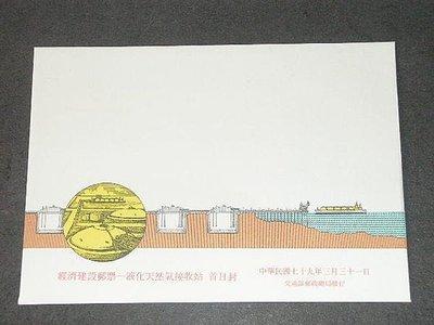 【愛郵者】〈空白首日封〉79年 經濟建設-液化天然氣接收站 / 特276(專276) EC79-4
