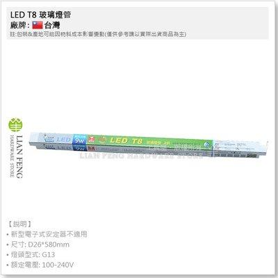 【工具屋】*含稅* LED T8 玻璃燈管 2尺 / 9W 白光 高亮度 日光燈管 家用燈管 高效率 節能 護眼睛