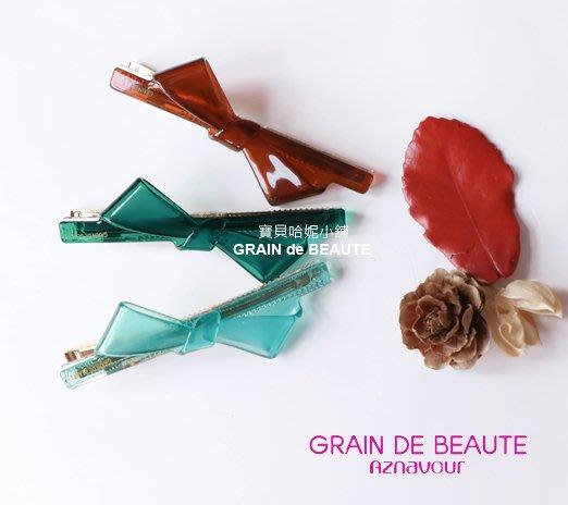 BHJ600-法國品牌Grain de Beaute 超漂亮透明蝴蝶結髮夾 瀏海夾 鴨嘴夾【韓國製】Aznavour