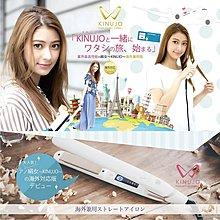 【美髮鋪】日本 KINUJO 絹女 窄版離子夾 平板夾 直髮夾 保濕離子 直髮 五段溫度 國際電壓 耐熱套 美髮 造型