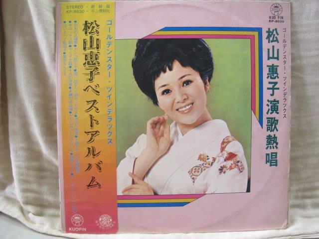 二手舖 NO.1505 黑膠唱片 日語 松山惠子演歌 ゴールデン デラツクス