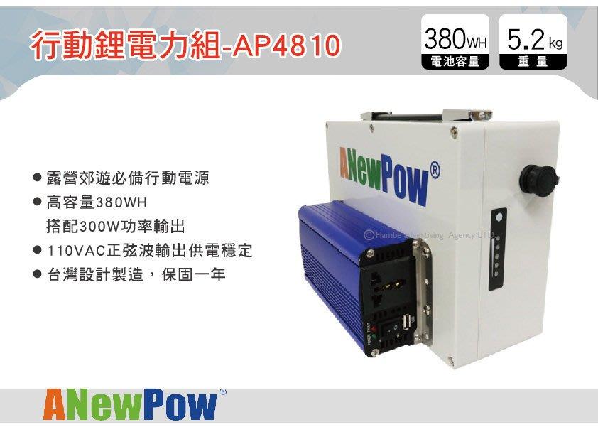   MyRack   ANewPow 300W功率 行動鋰電力組-AP4810 適用輸出110V  露營旅行電源 電池