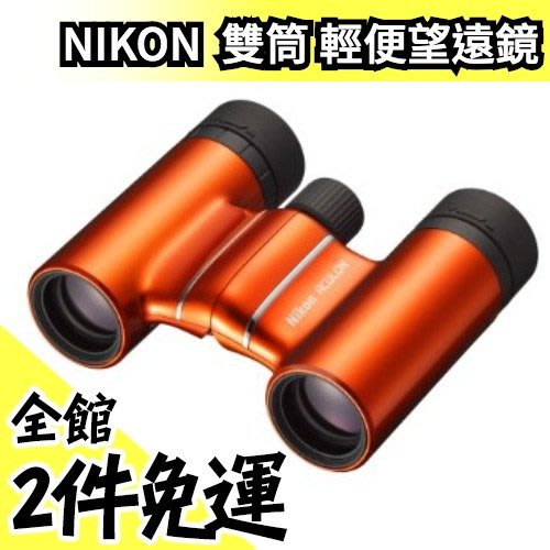 【橘色8倍】日本境內版 NIKON ACULON 雙筒輕便望遠鏡 ACT018X21 賞鳥 演唱會必備【水貨碼頭】
