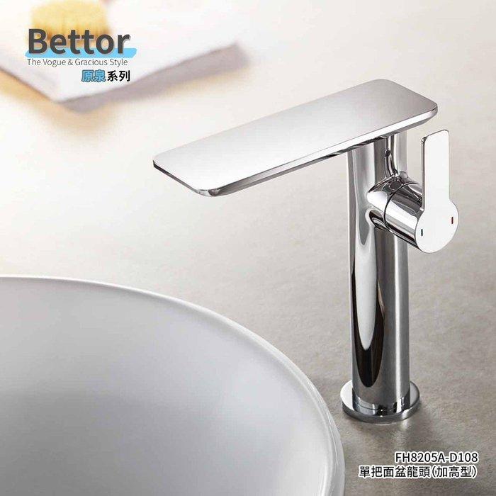 《101衛浴精品》BETTOR 原泉系列 加高 面盆龍頭 FH8205A-D108 歐洲頂級陶瓷閥芯【免運費】