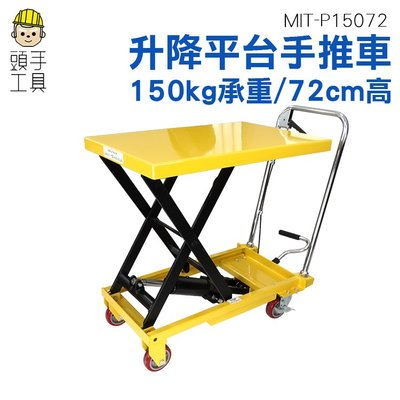 《頭手工具》移動手動液壓平台車 腳踏 小型手推升降平台手推車  150公斤承重 72公分高