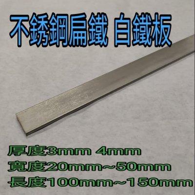 不銹鋼扁鐵 厚3mm 4mm\n寬20mm~50mm\n長100mm~150mm 白鐵板 好再來O