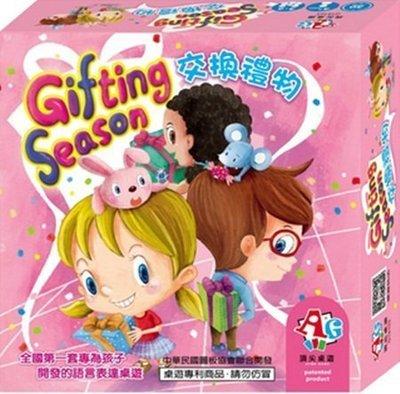 *賢媽優品* 世一 桌遊 -交換禮物 Gifting Season -全國第一套專為孩子開發的語言表達桌遊