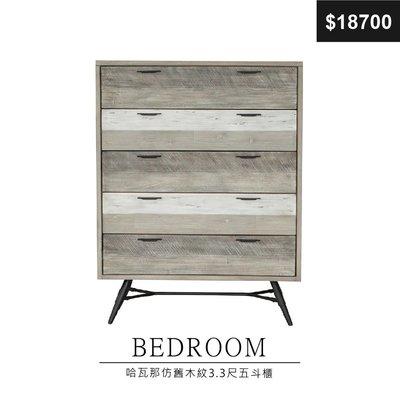 【祐成傢俱】B03  哈瓦那仿舊木紋3.3尺五斗櫃
