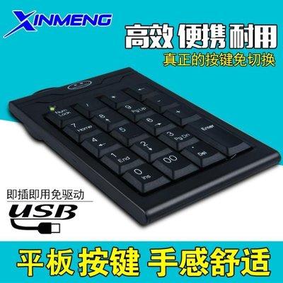 數字鍵盤 筆記本電腦外接小鍵盤 USB 免切換帶後退 會計財務