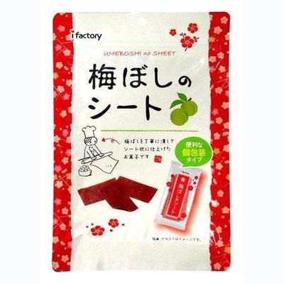 iFactory 超暢銷梅片 重量包~ 從14g增量至40g 且單片包裝 不怕打開沒吃完會受潮