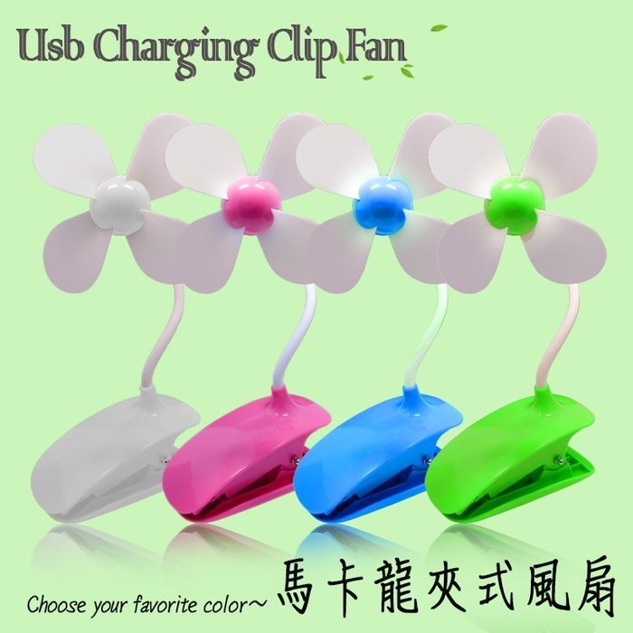 Clip Fan 馬卡龍夾式風扇 夾式/立式 兩用風扇 軟式葉片 USB風扇 電扇 隨身扇 涼扇 推車夾扇 安全風扇
