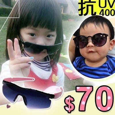 【5折專區】兒童墨鏡 抗UV400 春吶墾丁海灘首選 兒童節 太陽眼鏡 ☆匠子工坊☆【UG0051】