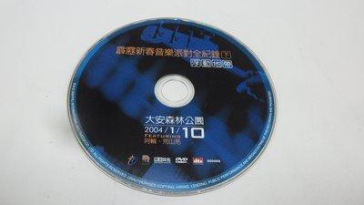 紫色小館-62-8-------霹靂新春音樂派對全紀錄下{2004 浮動地帶}