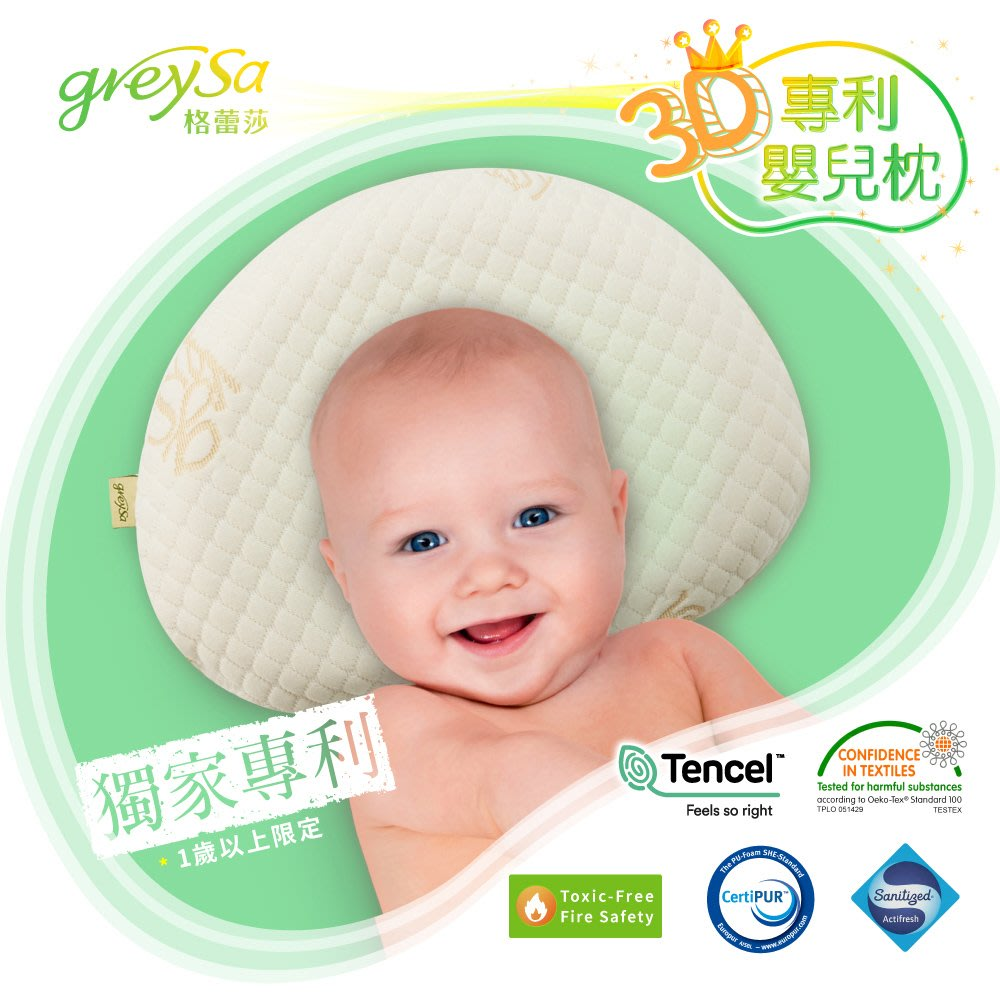 GreySa格蕾莎【3D專利嬰兒枕】一歲以上寶寶適用