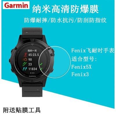 Garmin佳明Fenix5X飛耐時5/3手表貼膜全屏幕高清防刮防爆x3保護膜