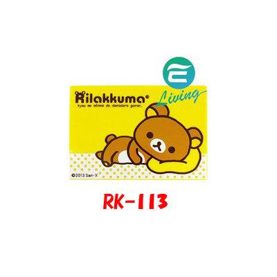 【易油網】日本 MEIHO 懶懶熊 止滑墊 RK-113