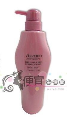 便宜生活館【瞬間護髮】SHISEIDO 資生堂 靚光護色護髮乳 500g(公司貨)