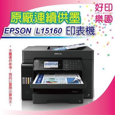 【好印樂園】【含稅+可刷卡】EPSON L15160/15160 四色防水高速A3+傳真連供複合機 另有T4500DW