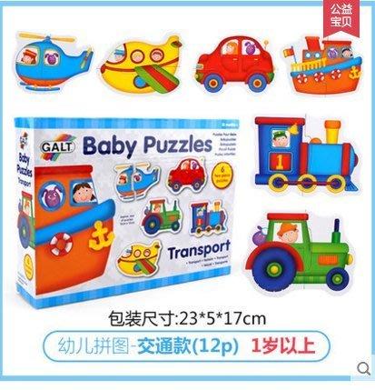 『格倫雅品』英國GALT 兒童拼圖寶寶嬰幼兒益智拼圖玩具1-2-3-4-5-6周歲男女孩