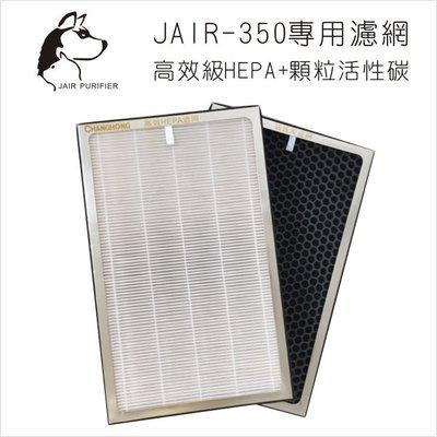 熱賣JAIR-350 空氣清淨機濾網 FHC-35 內含HEPA+活性碳(各一組) 四重過濾 懸浮微粒 菸味 塵螨 花粉