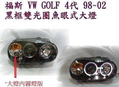 新店【阿勇的店】GOLF 4代 黑框版光圈魚眼式大燈98~02 有大燈內霧燈版 golf 大燈 golf 4代 大燈