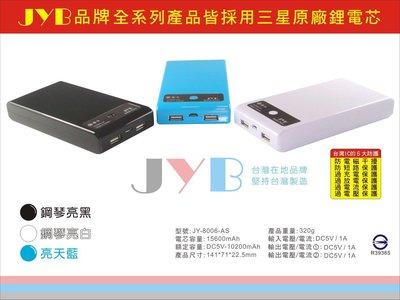 台灣製造行動電源 JYB品牌正貨 BSMI認證 三星原廠電芯15600mAh