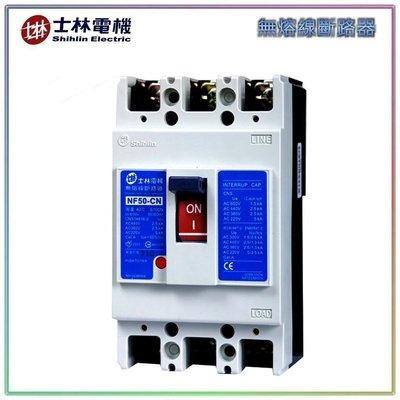 【 達人水電廣場】士林電機 無熔線斷路器 無熔絲開關 NF50-CN 3P50A