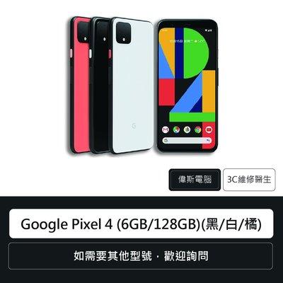 ☆偉斯電腦☆Google Pixel 4(黑/白/橘)5.7吋 6G/128G 原廠手機 全新空機