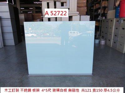 A52722 4*5尺 單面 玻璃白板 120-150 ~ 2021回收二手傢俱 白板 壁掛白板 寫字板 聯合二手倉庫