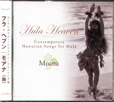 K - Hula Heaven - Hula Heaven Vol.3 moana - 日版 - NEW