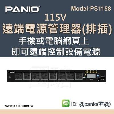 電源管理器 115V 遠端管理器8埠網路遠端電源管理裝置 PDU 排插 《✤PANIO國瑭資訊》PS1158