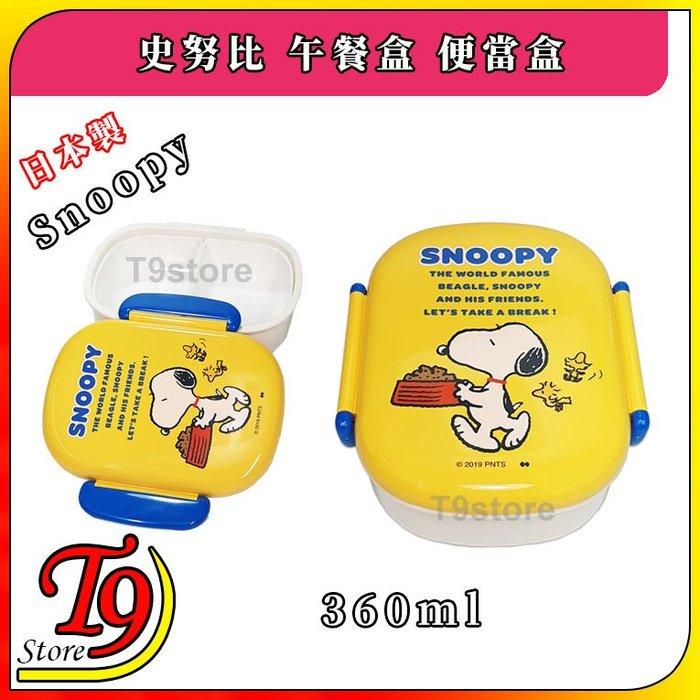 【T9store】日本製 Snoopy (史努比) 午餐盒 便當盒 (360ml)
