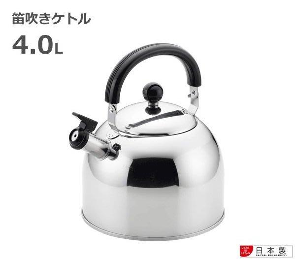 [偶拾小巷] 日本製 YOSHIKAWA 不鏽鋼開水壺 笛音壺 4.0L