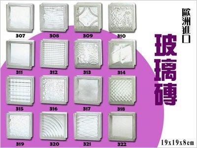 【安心整合】歐洲進口玻璃磚-歐洲/東南亞/進口磁磚/玻璃磚/進口磚