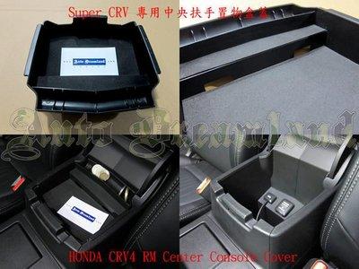 Honda 本田 Super CRV CRV4 RM 四代 4代 專用 中央 扶手 置物盒 儲物 收納 蓋 盒