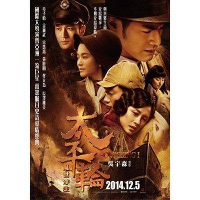 【藍光電影】太平輪(上) 高清版 1949 The Crossing:Part 1 61-054