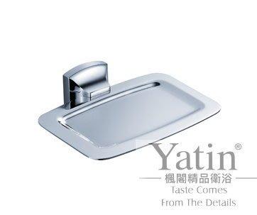 |楓閣精品衛浴|Yatin 雅鼎 Pillar系列 香皂盤 香皂架 50.05 原廠5年保固