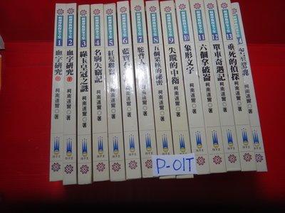 【愛悅二手書坊 P-01T】福爾摩斯探...