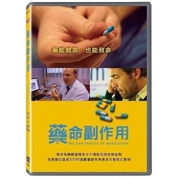 "合友唱片 面交 自取 ""藥""命副作用 DVD The Side Effects of Medication"