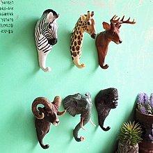 歐美復古酒吧試衣間臥室牆面立體動物麋鹿斑馬個性裝飾衣帽掛鉤(六款可選)