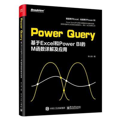 書籍 Power Query:基于Excel 和 Power BI的M函數詳解及應用@li16583