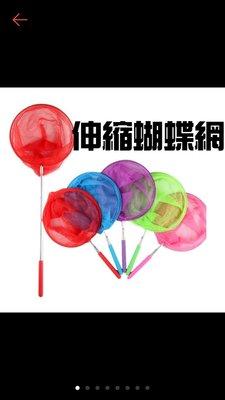 彩色伸縮蝴蝶網共五色,可私訊告知需要的顏色 高雄市