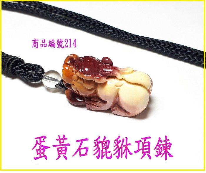 金鎂藝品店【蛋黃石貔貅項鍊】商品編號214