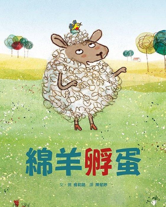 *小貝比的家*綿羊孵蛋 [親情/友誼]