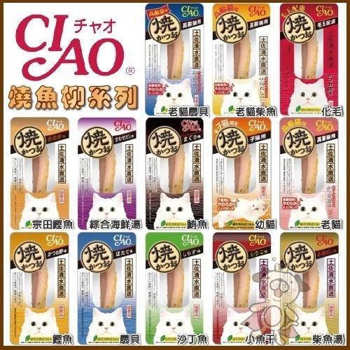 *WANG*日本CIAO《燒魚柳條系列單包》30g