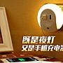 2 USB 2A + LED 感應夜燈 快充 手機充電插座...